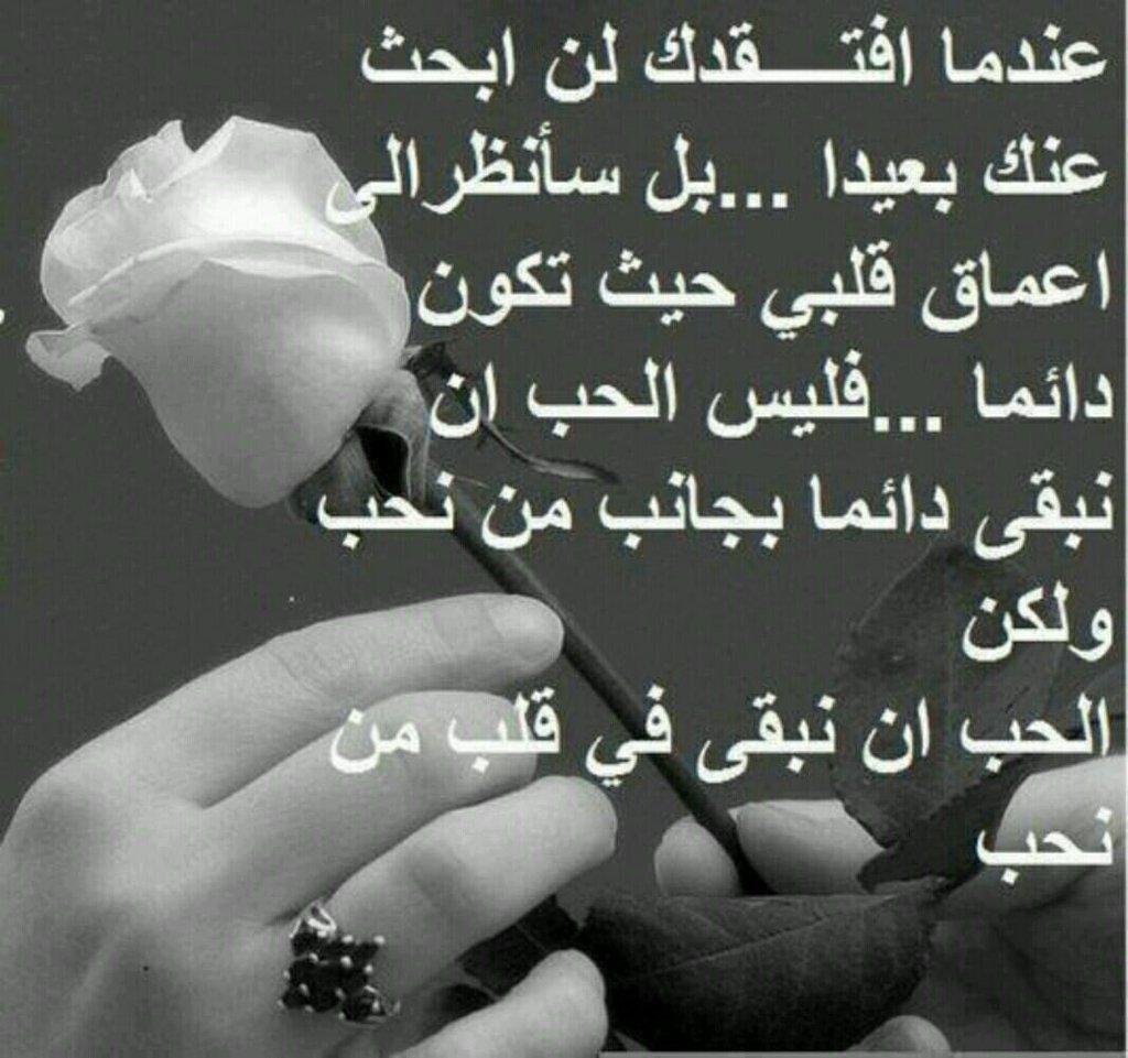 صورة كلام في الحب و الغرام , اجمل كلام عن الحب والغرام 4576 5