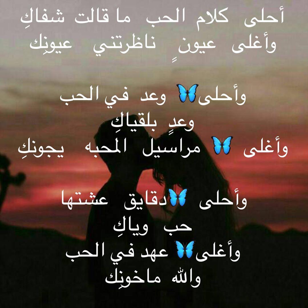 صورة كلام في الحب و الغرام , اجمل كلام عن الحب والغرام 4576 6