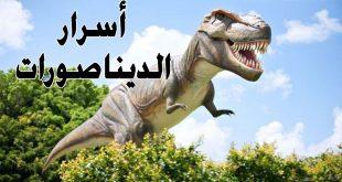 صورة معلومات عن الديناصورات , اسباب انقرض الديناصورات