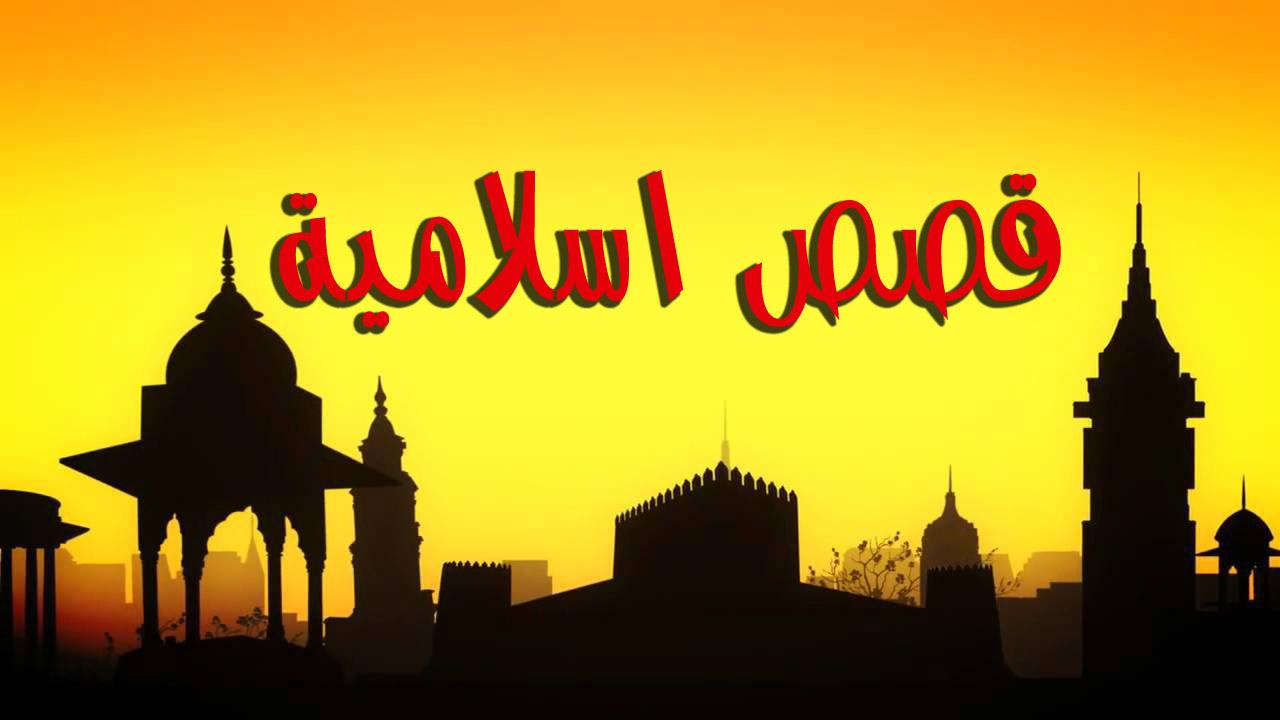 صورة روايات دينية،قصص من تاريخ الإسلام