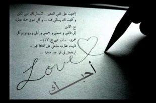 صورة رسالة حب, رسائل حب قصيرة