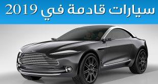 صورة عربيات 2019,احدث موديلات السيارات