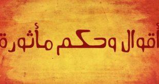 صورة حكم وامثال وكلام من ذهب, أقوال وحكم مأثورة