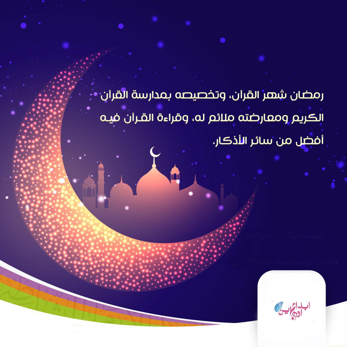 صورة صور رمضان 2019, الاحتفال بشهر رمضان المبارك 4750 8