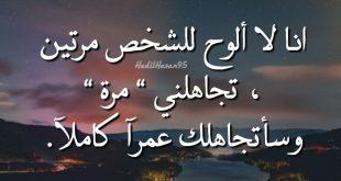 صورة كلام عتاب للحبيب, أهم ما قيل في عتاب الحبيب