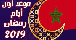 صورة رمضان 2019 المغرب, مظاهر الاحتفال بشهر رمضان