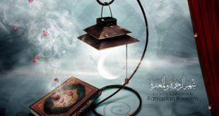 صورة خلفيات عن رمضان, فرحة شهر رمضان المبارك
