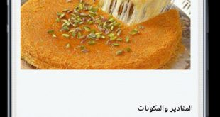 صورة عايزة وصفات عشان رمضان , اكلات رمضانيه سهله وسريعه ولذيذه
