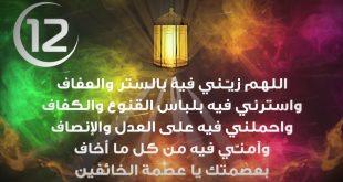 صورة الدعوة فى هذه الايام مستجابة , ادعية في رمضان