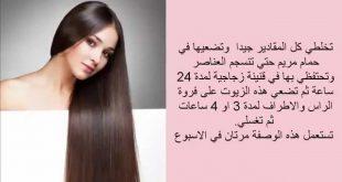 صورة شعرك هيبقى طرى جدا , وصفات طبيعية لترطيب الشعر