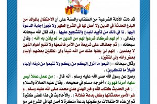 صورة احترت و الله حلال و لا حرام , حكم الاحتفال بعيد الميلاد