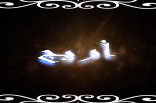 صورة الاسم ريحته حلوة , معنى اسم اريج