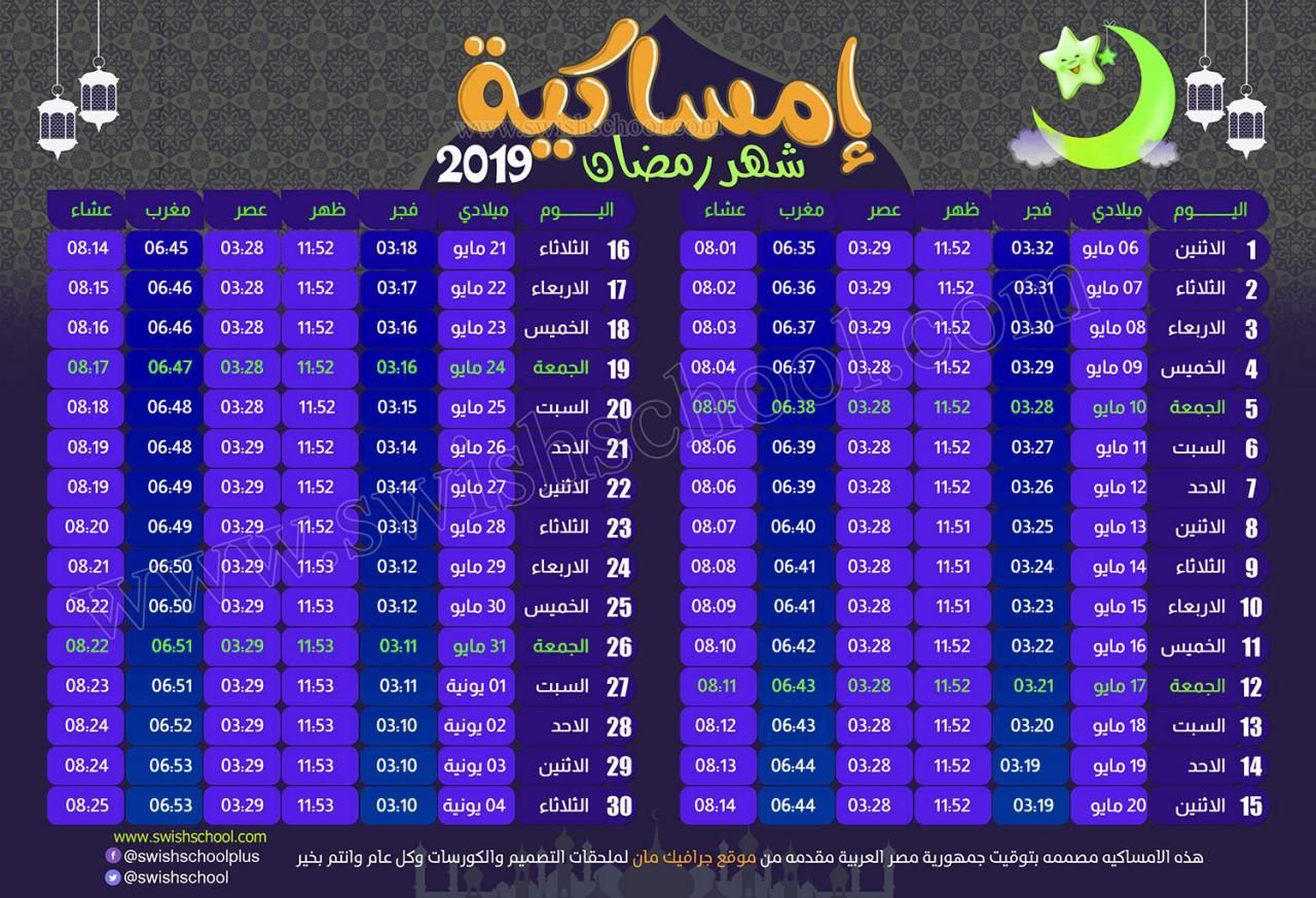صورة كل سنة و لها امساكية خاصة بها , شهر رمضان 2019 2592 2