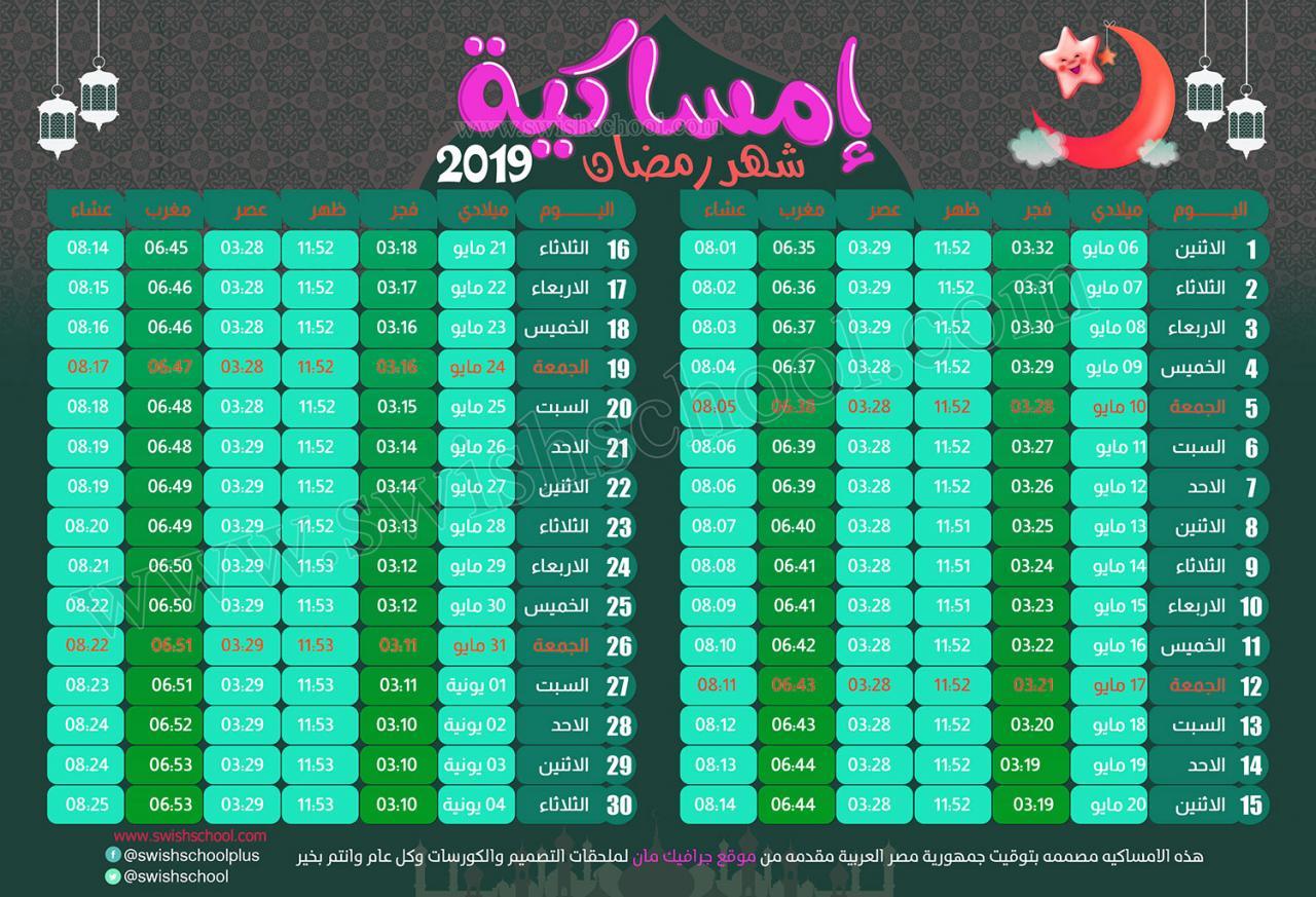 صورة كل سنة و لها امساكية خاصة بها , شهر رمضان 2019 2592 3