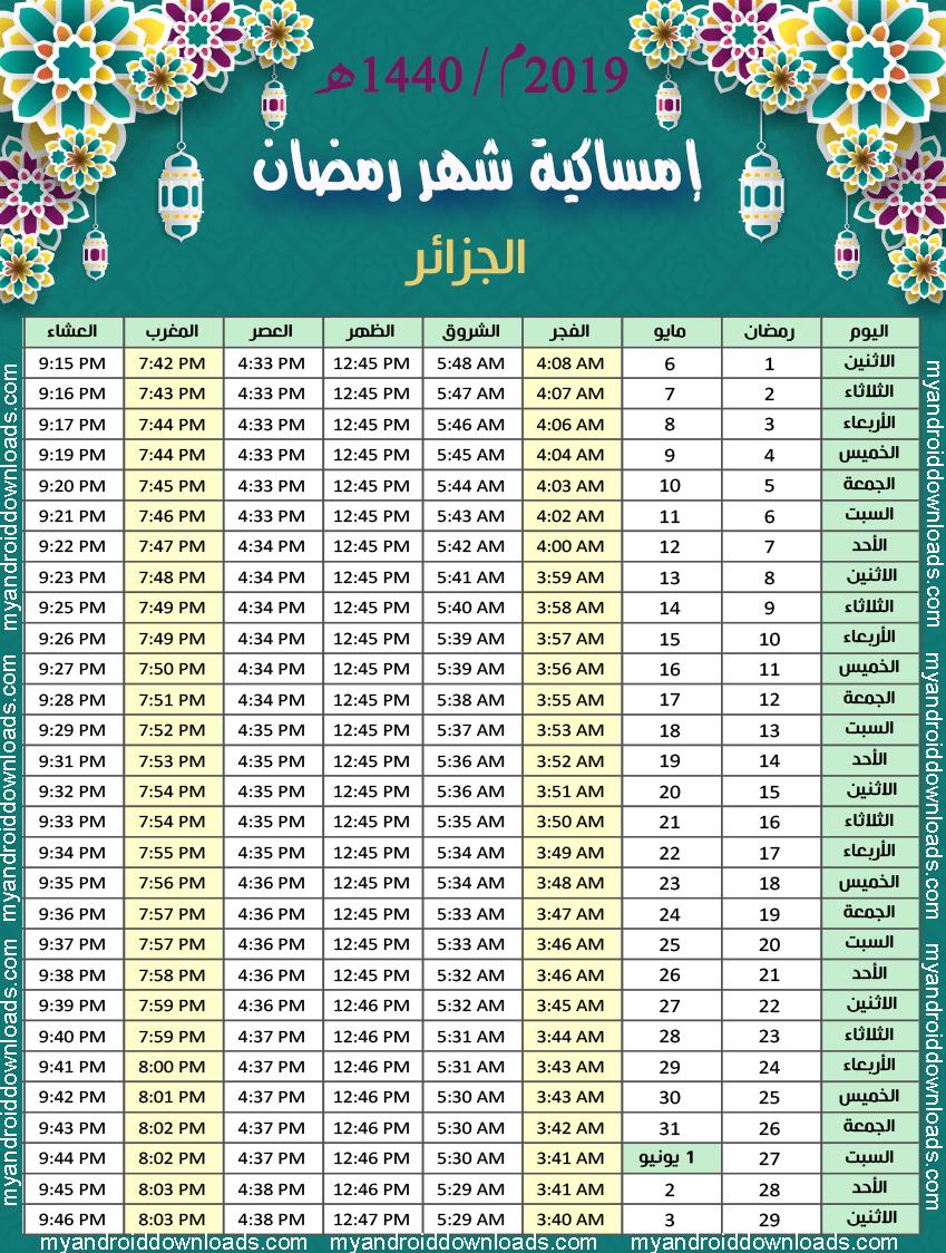 صورة كل سنة و لها امساكية خاصة بها , شهر رمضان 2019 2592 4