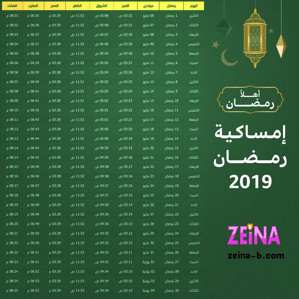 صورة كل سنة و لها امساكية خاصة بها , شهر رمضان 2019 2592 5