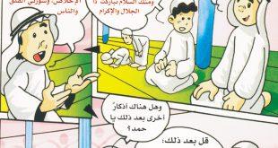 صورة علمى طفلك بالقصص ,قصص اطفال مصورة قصيرة جدا جدا