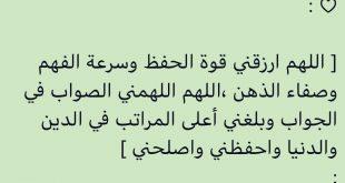 صورة يارب خليك معايا , دعاء الامتحان
