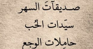 صورة كلام يدوخ و الله ,اجمل ماقيل في النساء من غزل
