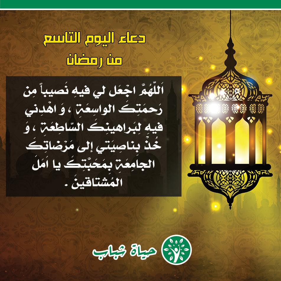 صورة استجب يارب فى الايام المفترجة دى , دعاء في رمضان 5327 1