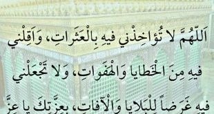 استجب يارب فى الايام المفترجة دى , دعاء في رمضان
