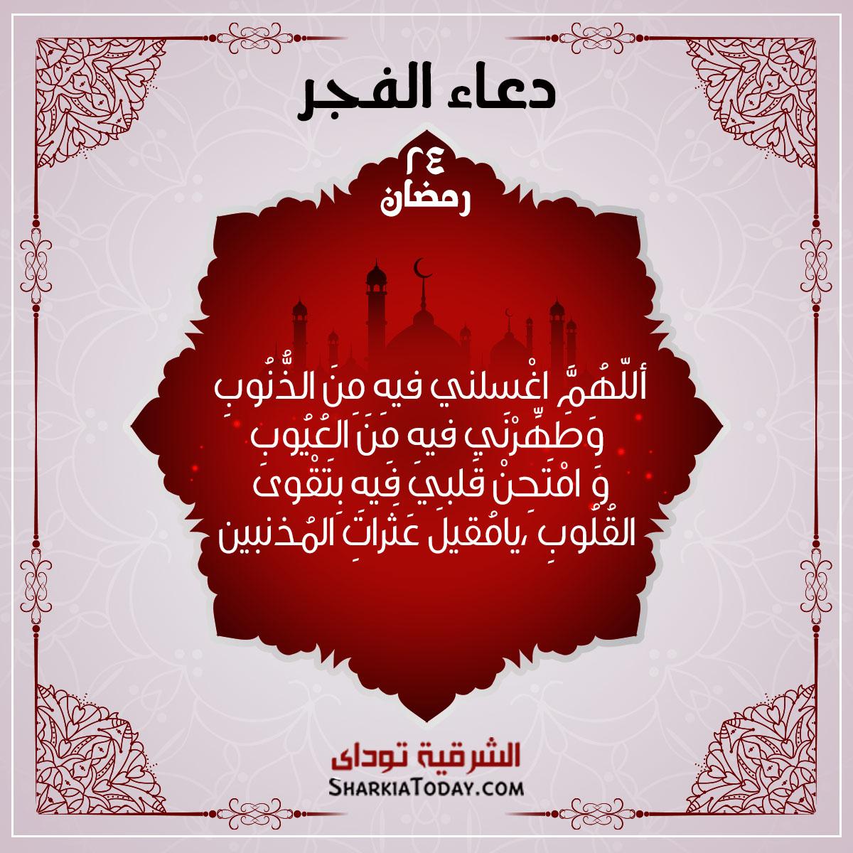 صورة استجب يارب فى الايام المفترجة دى , دعاء في رمضان 5327 2