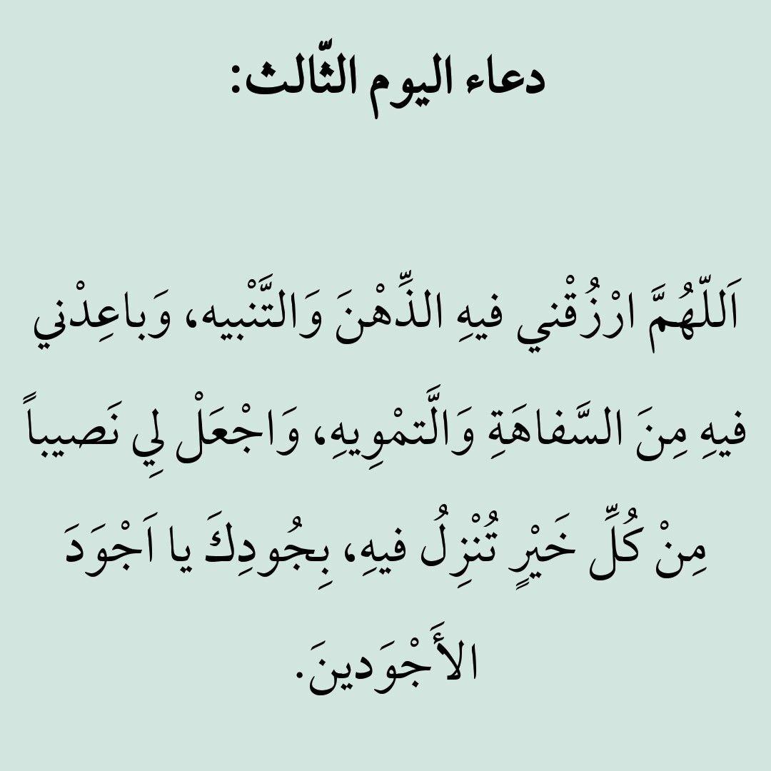 صورة استجب يارب فى الايام المفترجة دى , دعاء في رمضان 5327 3