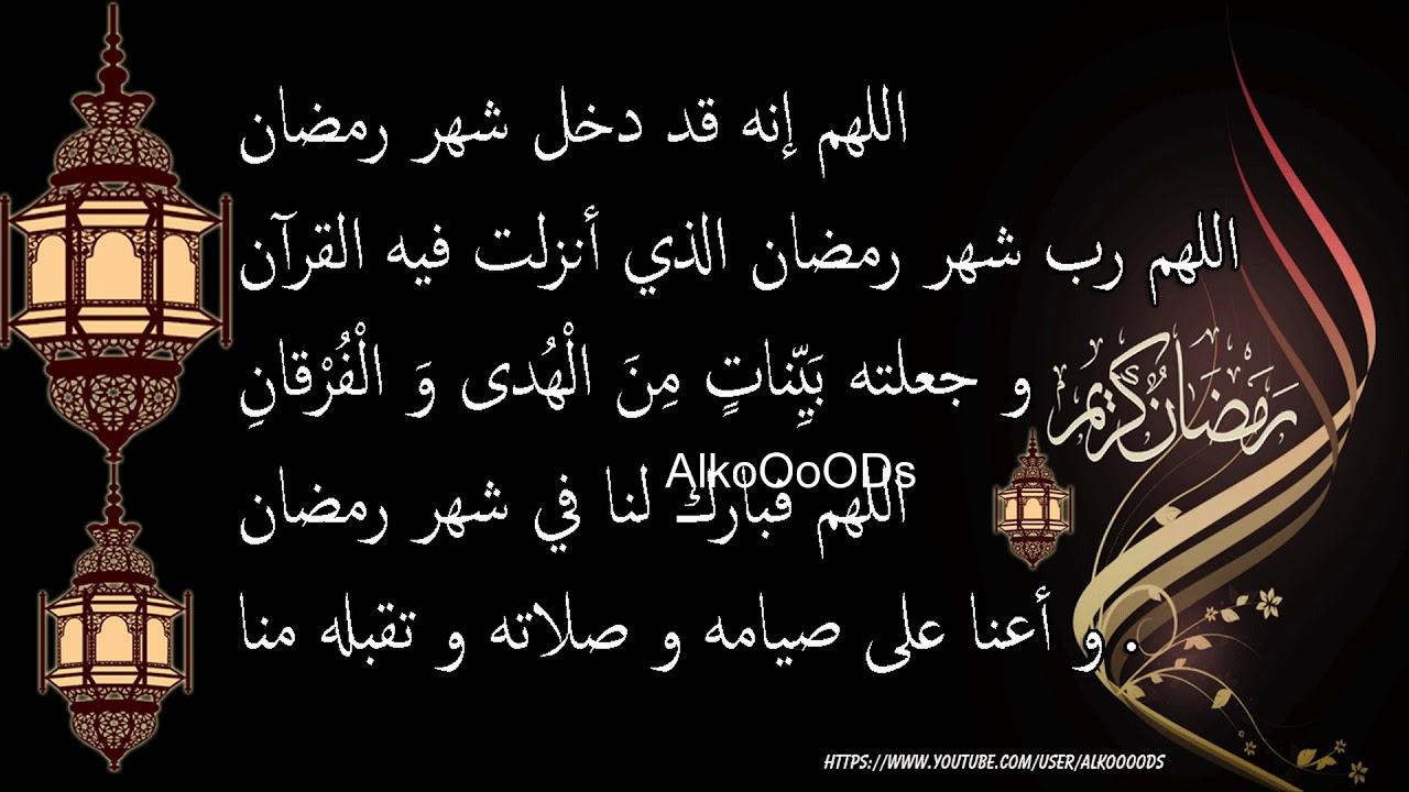 صورة استجب يارب فى الايام المفترجة دى , دعاء في رمضان 5327 4