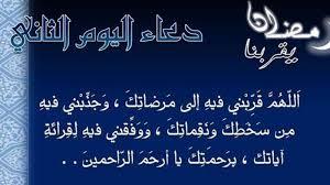 صورة استجب يارب فى الايام المفترجة دى , دعاء في رمضان 5327 6