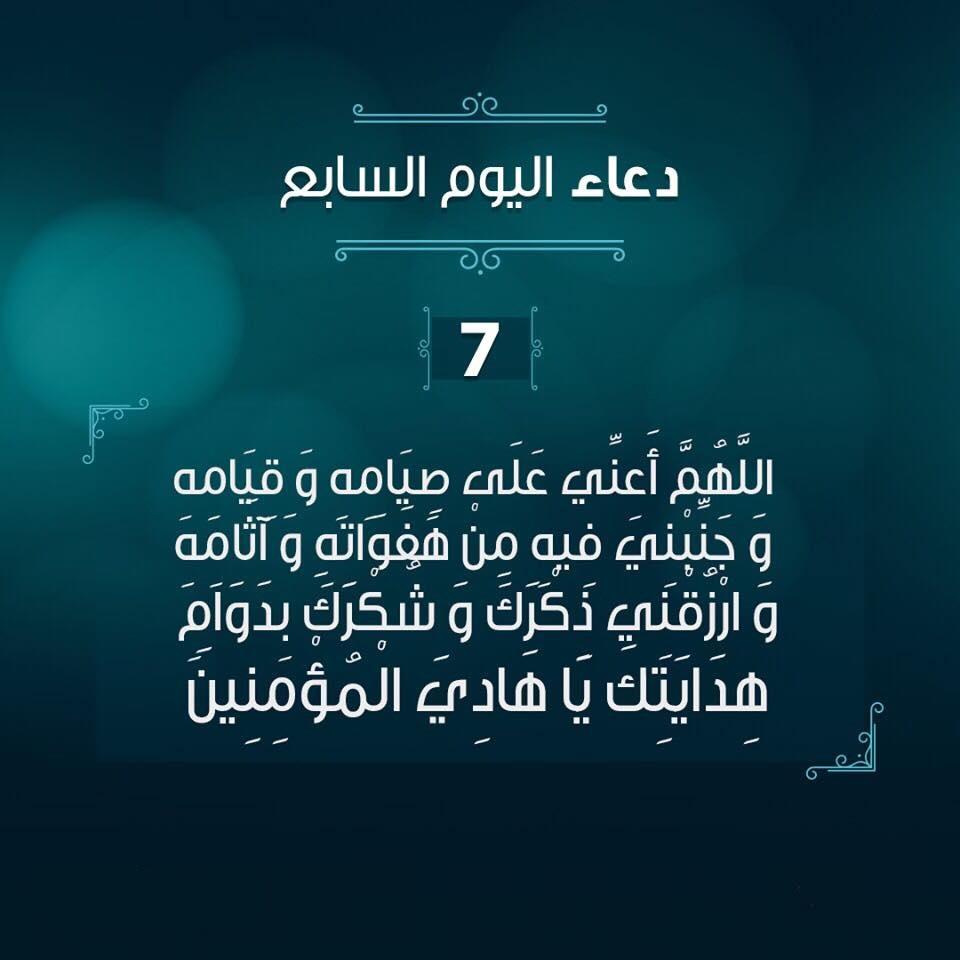 صورة استجب يارب فى الايام المفترجة دى , دعاء في رمضان 5327 7