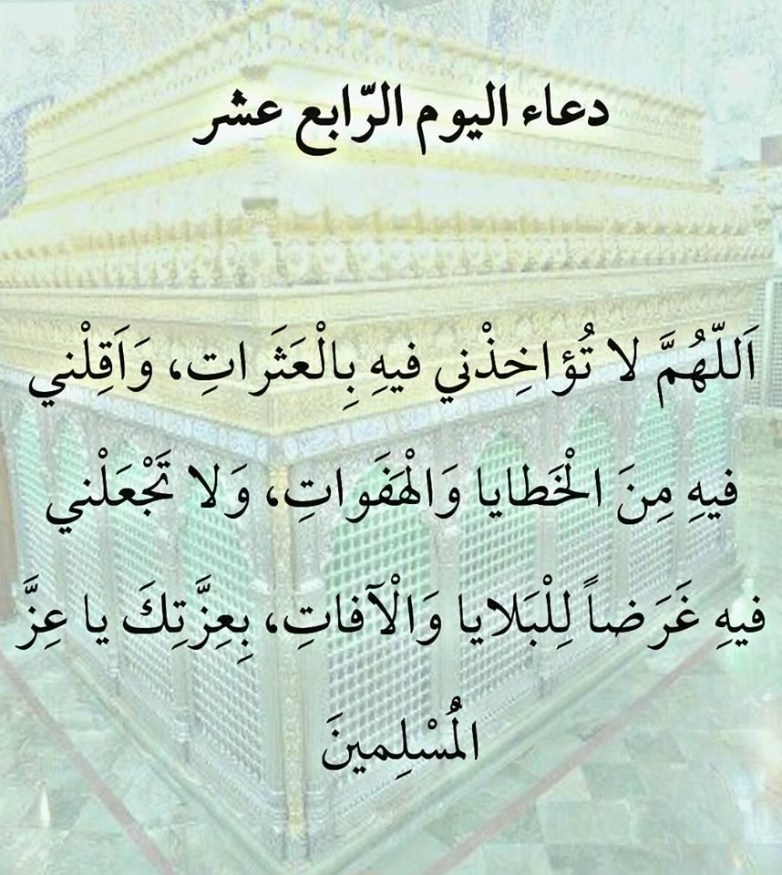 صورة استجب يارب فى الايام المفترجة دى , دعاء في رمضان 5327