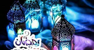 صورة هل علينا بايامك الحلوة , كلام عن رمضان