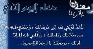 ادعيلى و النبى فى الايام المفترجة دى , ادعية شهر رمضان