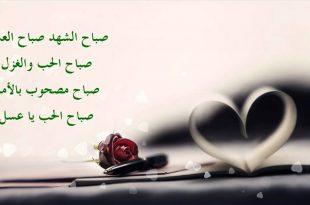 صورة صباح الورد و الشهد , كلمات صباحية للحبيب