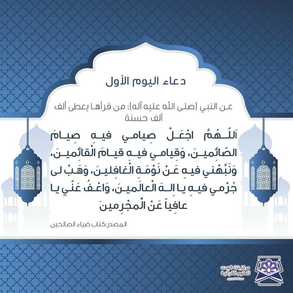 صورة ان شاء الله هيستجاب , ادعية رمضان 2019 982 3