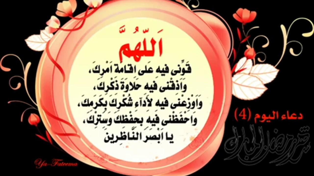 صورة ان شاء الله هيستجاب , ادعية رمضان 2019 982 6