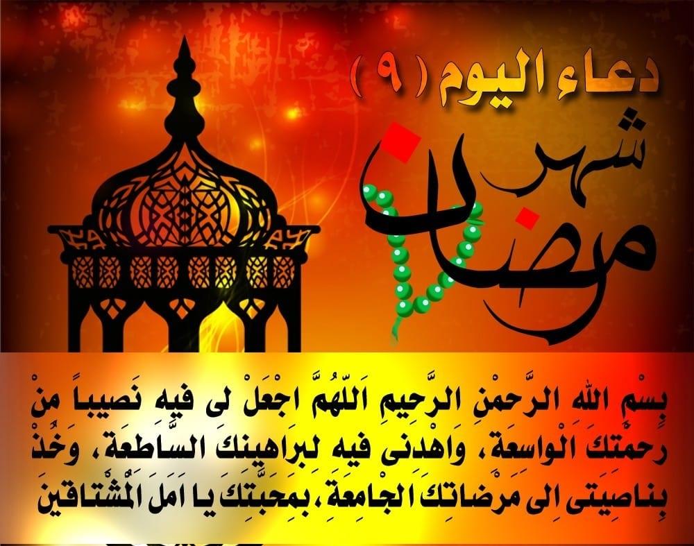 صورة ان شاء الله هيستجاب , ادعية رمضان 2019 982 8