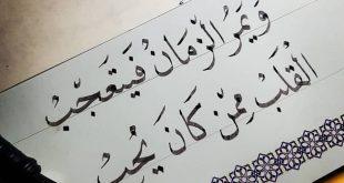 صورة بمدحك من حبى فيك , شعر خليجي مدح