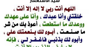 صورة رطب لسانك بالاستغفار , حكم حملات الاستغفار