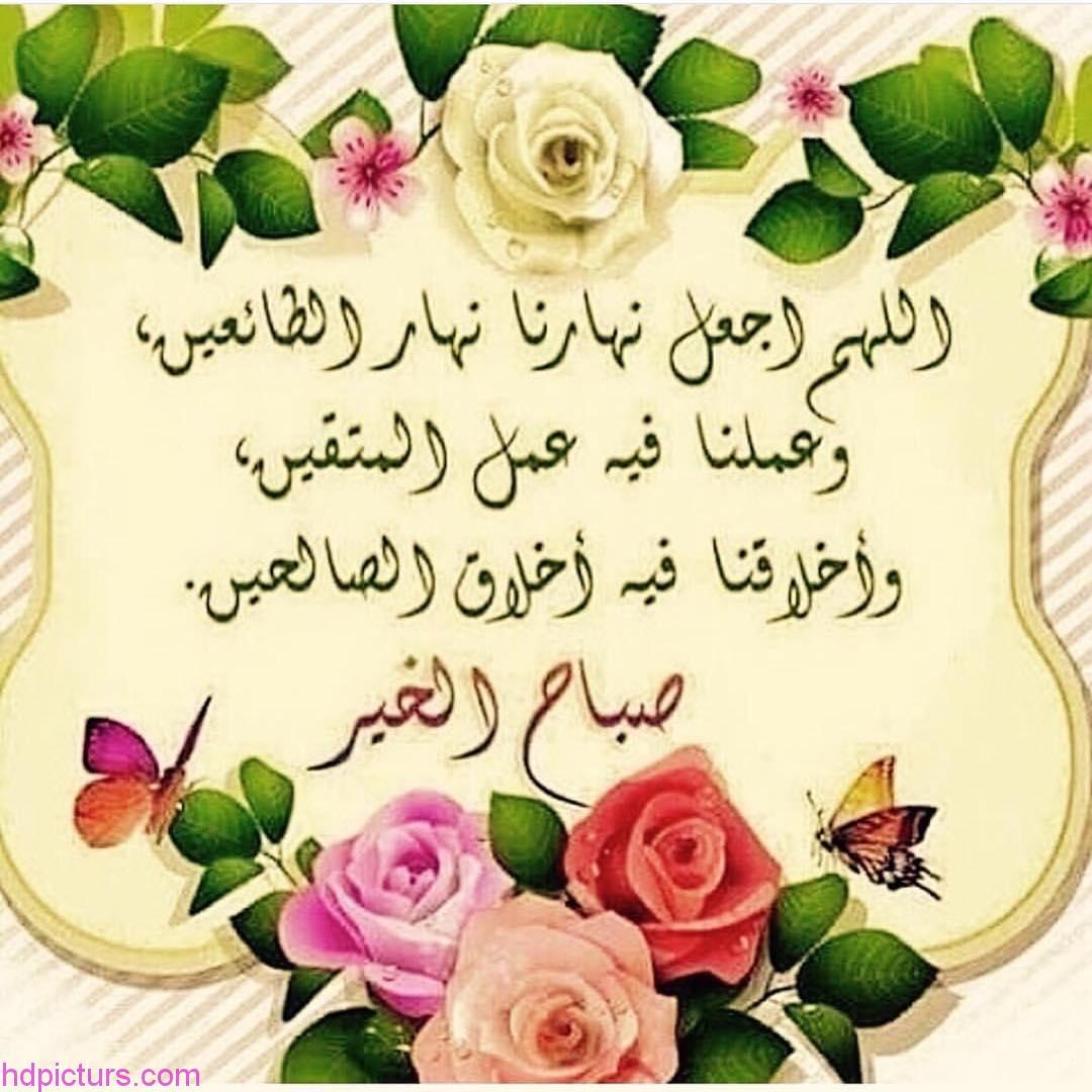 صورة البركة و الخير من عندك يارب من ادعية الصباح 12274 2