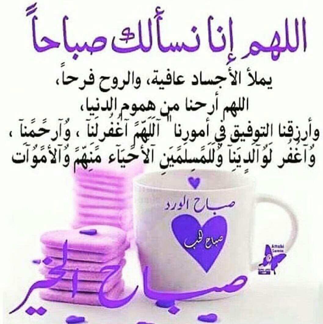 صورة البركة و الخير من عندك يارب من ادعية الصباح 12274 3