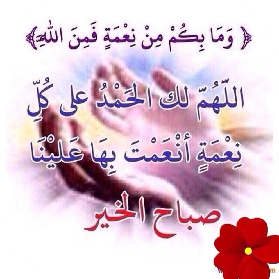 صورة البركة و الخير من عندك يارب من ادعية الصباح 12274 4