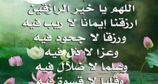 صورة البركة و الخير من عندك يارب من ادعية الصباح