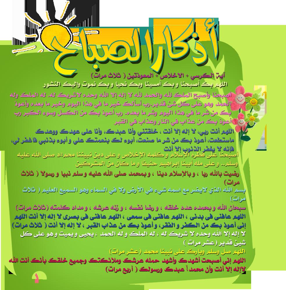 صورة البركة و الخير من عندك يارب من ادعية الصباح 12274