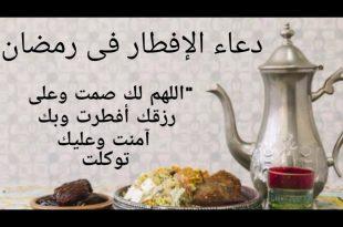 صورة لازم اقوله قيل ما اكل ,دعاء الافطار في رمضان