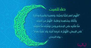 صورة ربنا يرحمك يارب , دعاء للميت في رمضان