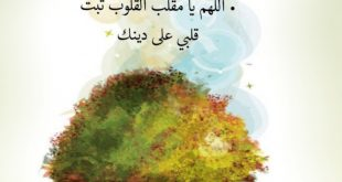 صورة باذن الله مستجاب , دعاء حسن الخاتمة