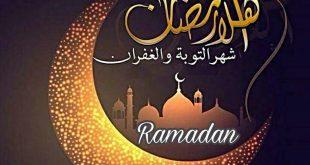 صورة فرحتى بيك كبيرة اوى , صور عن رمضان