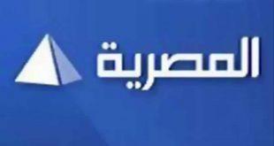 صورة احسن قناة على النايل سات , تردد قناة المصرية