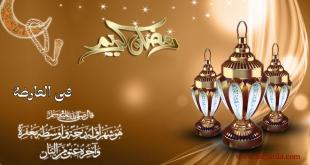 صورة رمضان سعيد عليك , صور تهاني رمضان